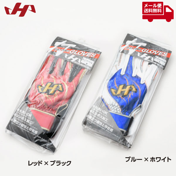 HATAKEYAMA グローブ バッティング 大人 一般用 ハタケヤマ 購買 商品 バッティンググローブ 両手用 野球 MG-B16RB 手袋 メール便送料無料 MG-B16AW