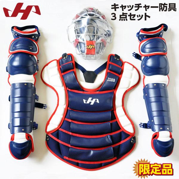 ハタケヤマ 野球 軟式 プロテクター 防具 キャッチャー 捕手 限定 収納袋付き CG-N17SA 紺×白×赤