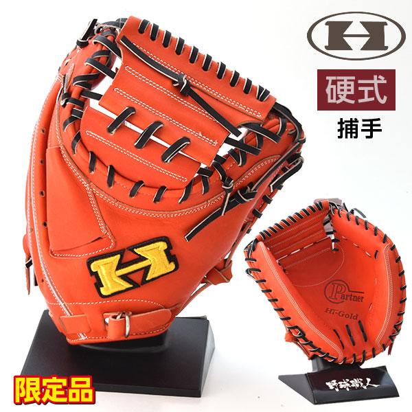 ハイゴールド 硬式 グローブ キャッチャーミット 限定 野球 NPC-110 ファイヤーオレンジ×ブラック 右投げ用
