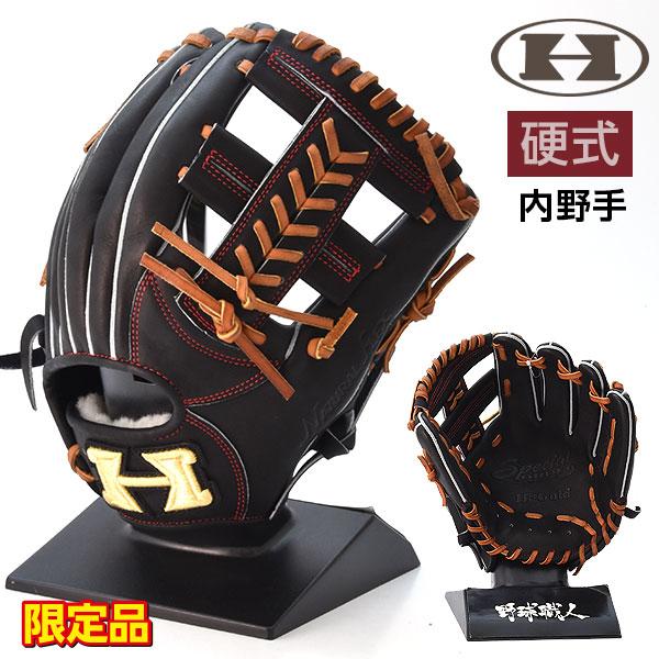 ハイゴールド 硬式 グローブ 内野 野球 限定 ジュニア NPG-805K ブラック×タン 右投げ用