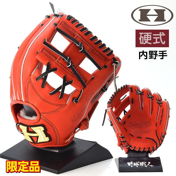 ハイゴールド 硬式 グローブ 内野 野球 限定 ジュニア NPG-806K ファイヤーオレンジ×ブラック 右投げ用