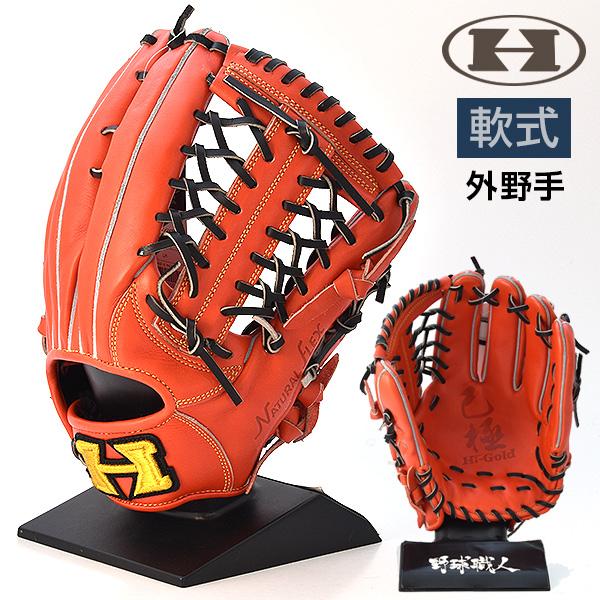 ハイゴールド 軟式 グローブ 外野 己極 野球 OKG-6128 右投げ ファイヤーオレンジ×ブラック