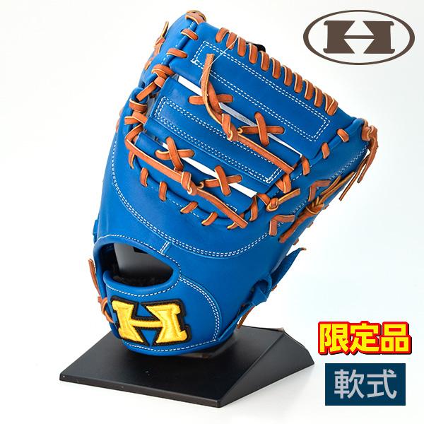 ハイゴールド 軟式 グローブ ファーストミット 野球 限定 NPF-280 右投げ LH ブルー×タン
