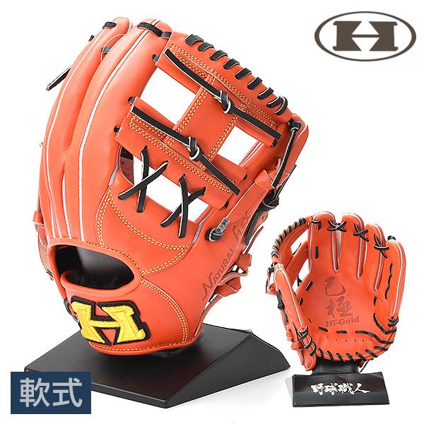 ハイゴールド 軟式 グローブ 内野 己極 野球 OKG-6126 右投げ ファイヤーオレンジ×ブラック