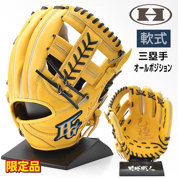 ハイゴールド 軟式 グローブ 三塁 オールラウンド 野球 限定 OKG-825SP ナチュラル