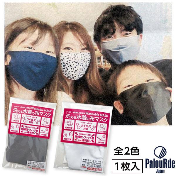 売却 Palourde ユニセックス マスク 非医療 大人 一般用 3304ksn ホワイト グレー 驚きの価格が実現 洗える水着の布マスク レディース メンズ メール便対応 1枚入り