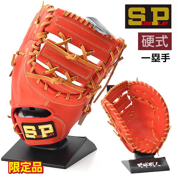 シュアプレイ 硬式 グローブ ファーストミット 野球 限定品 SBF-BP380 右投げ レッドオレンジ×タン