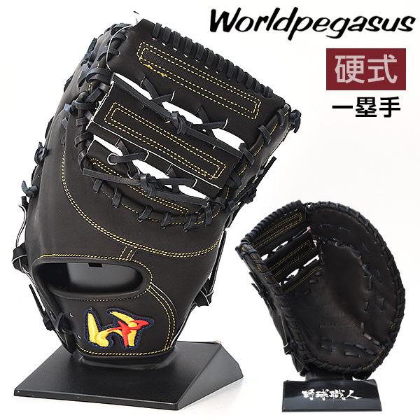 ワールドペガサス 硬式 グローブ ファーストミット 野球 WGKFM3O 右投げ ブラック