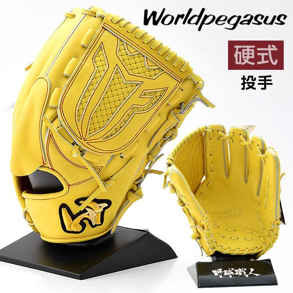ワールドペガサス 硬式 グローブ ピッチャー グランドペガサス 野球 WGKGPT1 右投げ ライムイエロー×ディープオレンジ