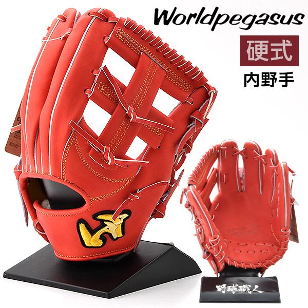 ワールドペガサス 硬式 グローブ 内野手 グランドペガサス 野球 WGKGPT65 右投げ ディープオレンジ×ライムイエロー