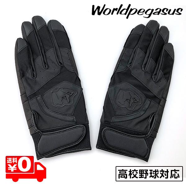 Worldpegasus 打撃用 手袋 両手用 大人 一般用 3201ksn セットアップ ワールドペガサス 両手 ブラック 高校野球対応 野球 バッティング手袋 メール便送料無料 WEBG940 日本メーカー新品