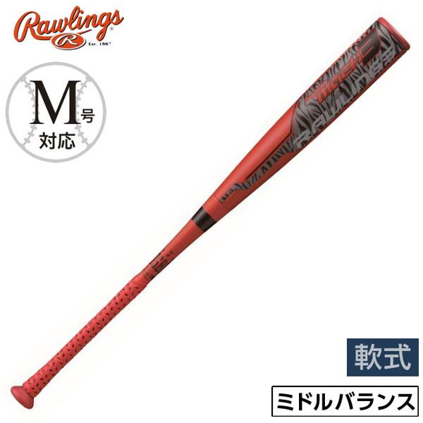 ローリングス 軟式 バット 野球 ハイパーマッチ 3 ミドルバランス BR0HYMA3 レッド