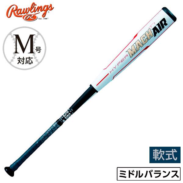 ローリングス 軟式 バット 野球 ハイパーマッチ エアーTI ミドルバランス BR0HYMAI ホワイト