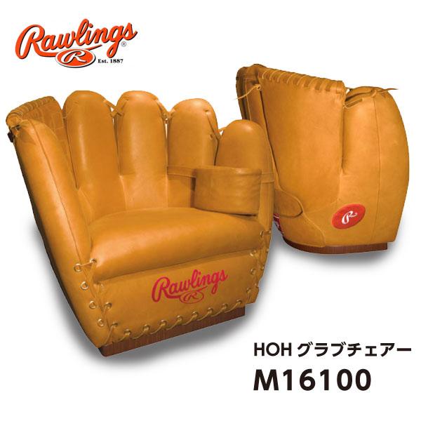ローリングス 野球 チェアー HOHグラブチェアー M16100