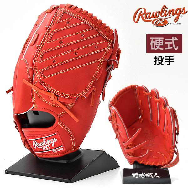ローリングス 硬式 グローブ ピッチャー 野球 HOH R2G レギュラーFIT GHXHRA15 右投げ用 Rオレンジ