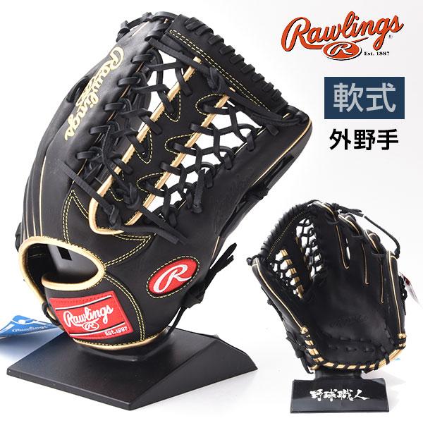 ローリングス 軟式 グローブ 外野 野球 HYPER TECH R2G GOLD GR9FHTCBH9 右投げ用 ブラック