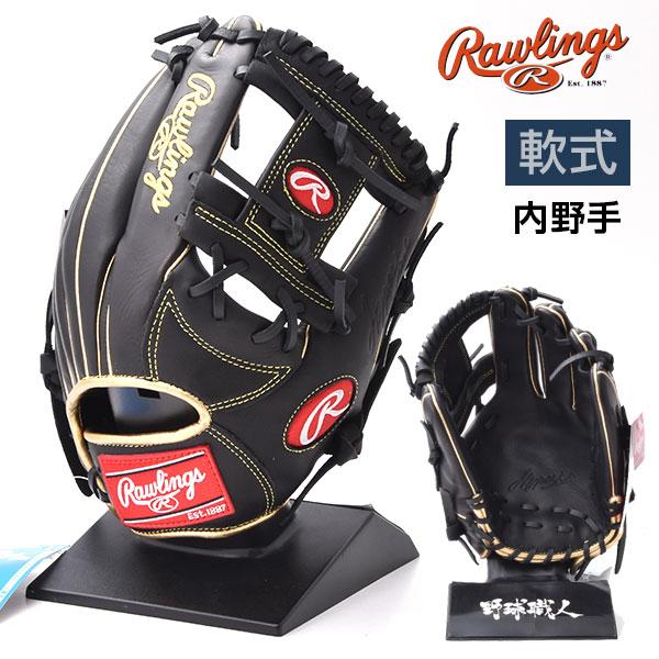 ローリングス 軟式 グローブ 内野 野球 HYPER TECH R2G GOLD GR9FHTCN62 右投げ用 ブラック