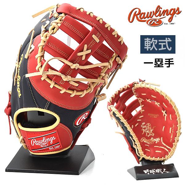 ローリングス 軟式 グローブ ファーストミット 野球 HOH メジャースタイル GRXHM3ACD 右投げ用 スカーレット×ネイビー