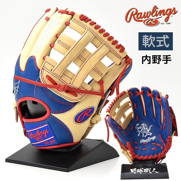 ローリングス 軟式 グローブ 内野手 野球 HOH メジャースタイル GRXHMN62W 右投げ用 ロイヤル×キャメル