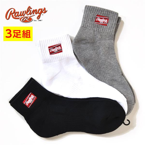Rawlings ◆セール特価品◆ ロングパンツ専用靴下 大人 一般用 ローリングス 野球 靴下 格安SALEスタート 3足組 ポイント消化 AAS9S06 ショートソックス ロングパンツ専用
