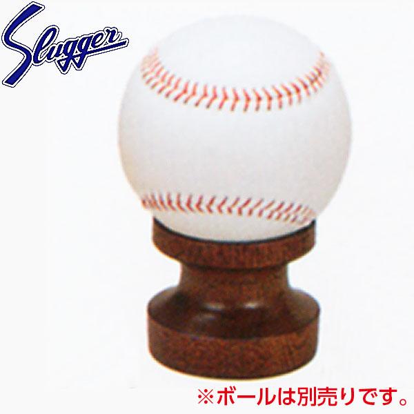 スラッガー サインボール 台 久保田スラッガー マーケット BA-31 値下げ サインボール大用 野球