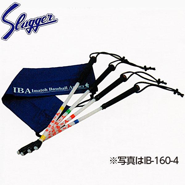 スラッガー なげる~ん 大人 一般用 男女兼用 久保田スラッガー SEAL限定商品 IB-160-2 2本セット 野球