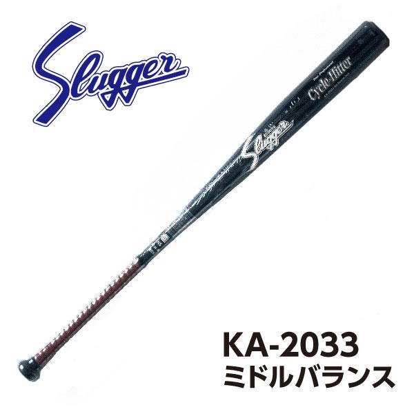 久保田スラッガー 野球 バット 硬式 金属バット BAT-52 KA-2033 KA-2034 ブラック 高校生対応 ミドルバランス