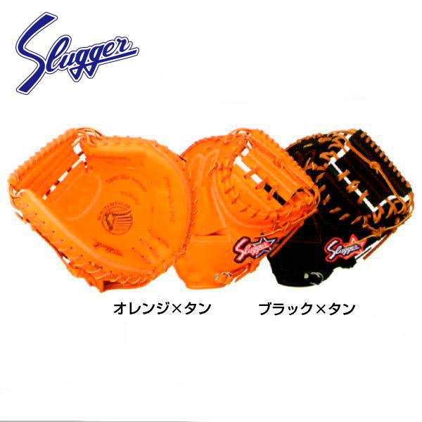 久保田スラッガー 軟式 グローブ ジュニア 野球 キャッチャーミット JCMP