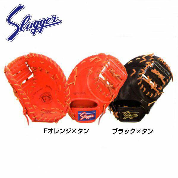 久保田スラッガー 硬式 グローブ ファーストミット 袋付 野球 FP-32 右投げ 左投げ
