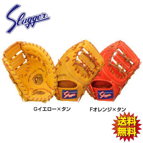 送料無料 久保田スラッガー 硬式 グローブ 野球 袋付 ファーストミット FP-42 右投げ 左投げ