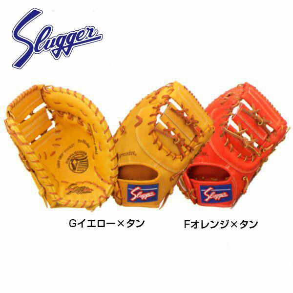 久保田スラッガー 硬式 グローブ ファーストミット 袋付 野球 FP-42 右投げ 左投げ