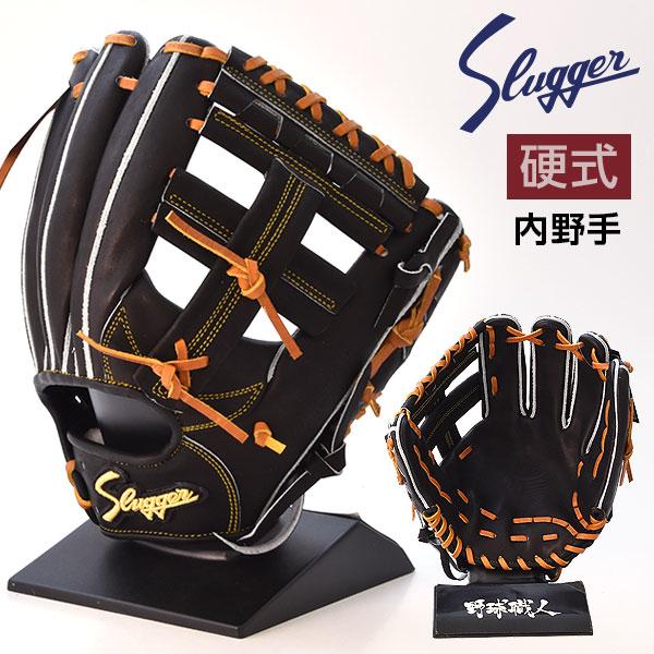 久保田スラッガー 硬式 グローブ 内野 野球 KSG-AR1 右投げ用 ブラック×タン