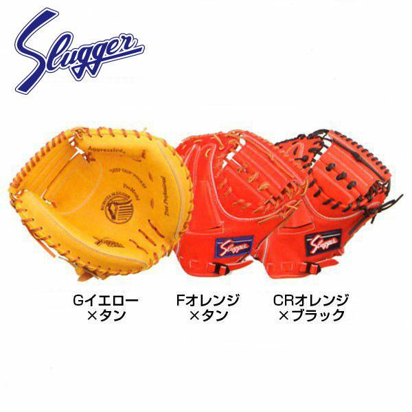 久保田スラッガー 硬式 グローブ キャッチャーミット 袋付 野球 KCA