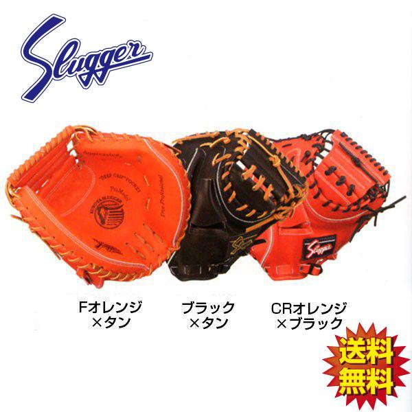 送料無料 久保田スラッガー 硬式 グローブ 野球 袋付 キャッチャーミット KCSP