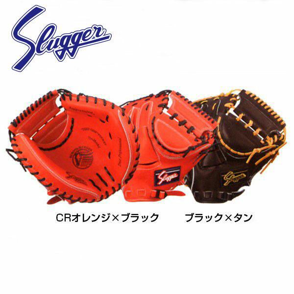 久保田スラッガー 硬式 グローブ キャッチャーミット 袋付 野球 KCV