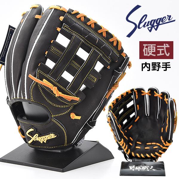 久保田スラッガー 硬式 グローブ 内野 野球 KSG-AR2 右投げ用 ブラック×タン