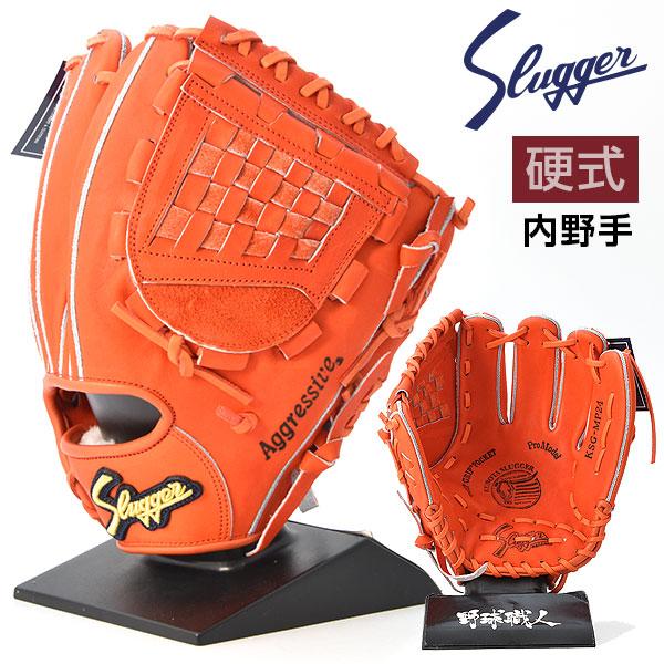 久保田スラッガー 硬式 グローブ 内野 野球 KSG-MP24 右投げ用 Fオレンジ×Fオレンジ