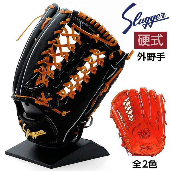 久保田スラッガー 硬式 グローブ 外野 袋付 野球 KSG-SPA 右投げ ブラック×タン/Fオレンジ×タン