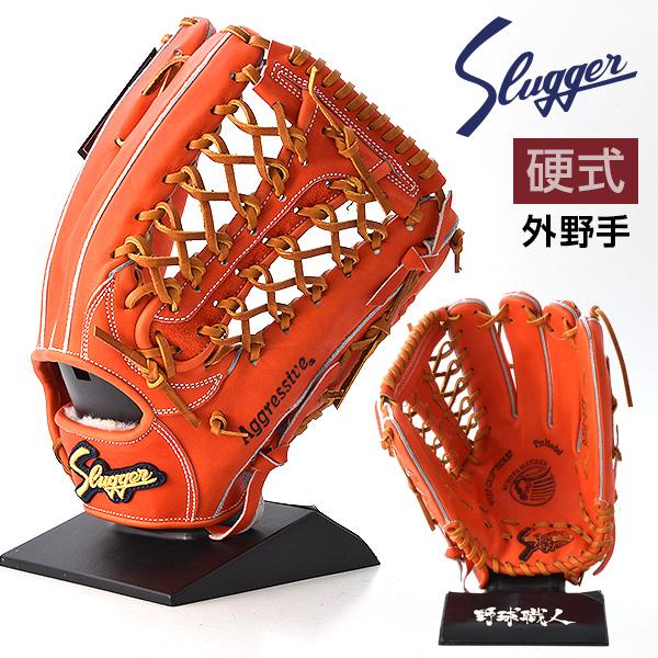 久保田スラッガー 硬式 グローブ 外野 野球 KSG-SPF 右投げ用 Fオレンジ×タン