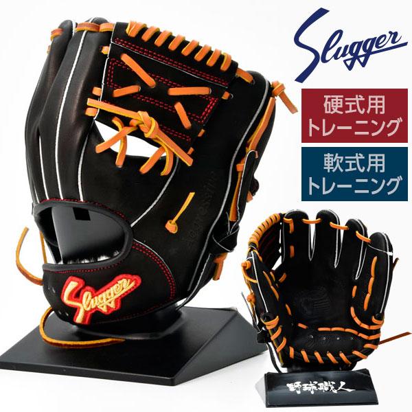 久保田スラッガー 硬式 軟式 グローブ 野球 トレーニンググラブ 限定品 右投げ用 LT19-GS4 ブラック×タン