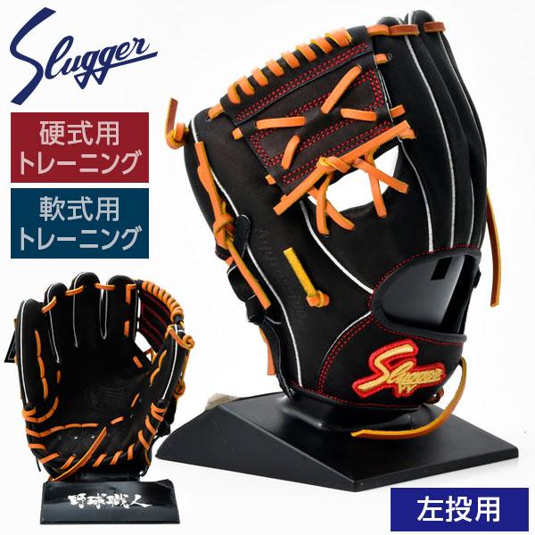 久保田スラッガー 硬式 軟式 グローブ 野球 トレーニンググラブ 限定品 左投げ用 LT19-GS4 ブラック×タン