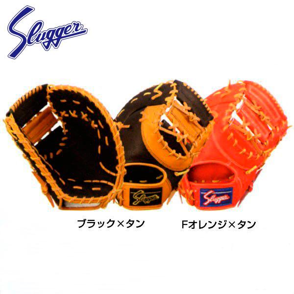 久保田スラッガー 軟式 グローブ ファーストミット 野球 KSF-733 右投げ 左投げ