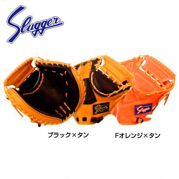 久保田スラッガー 軟式 グローブ キャッチャーミット 野球 KSM-322