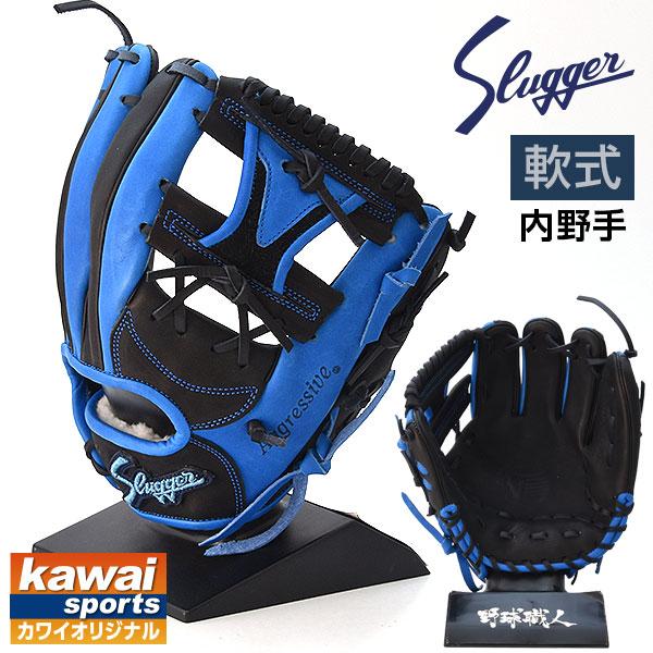 久保田スラッガー 軟式 グローブ 内野 オーダー カワイオリジナル 野球 KSN-21PS-K3 右投げ用 ブラック×ブルー