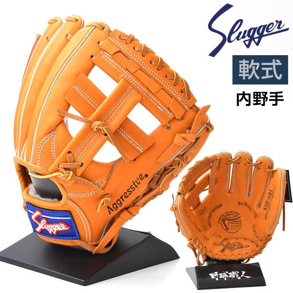 久保田スラッガー 軟式 グローブ 内野 野球 KSN-AR1 右投げ用 オレンジ×タン
