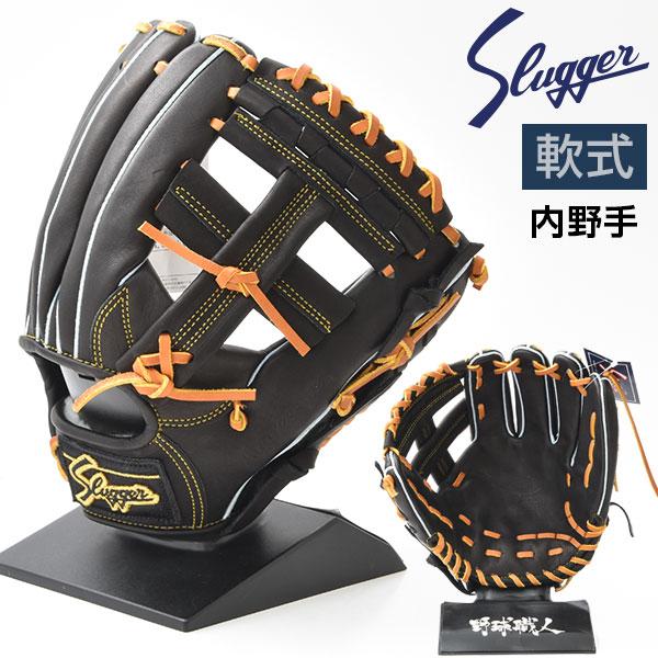 久保田スラッガー 軟式 グローブ 内野 野球 KSN-AR1 右投げ用 ブラック×タン