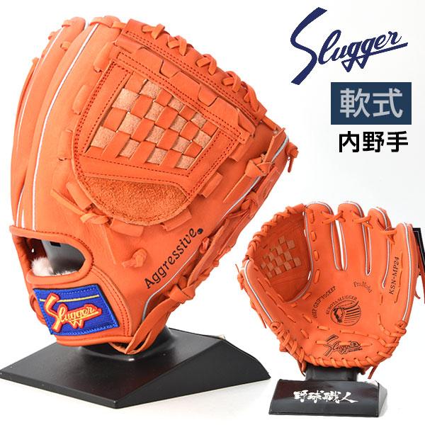 久保田スラッガー 軟式 グローブ 内野 野球 KSN-MP24 右投げ用 Fオレンジ×Fオレンジ