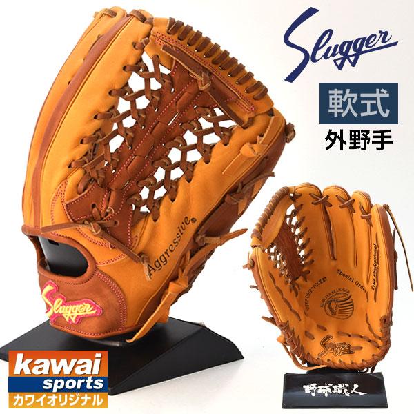 久保田スラッガー 軟式 グローブ 外野 オーダー カワイオリジナル 野球 KSN-SPY-K19 右投げ用 ウッド×タン