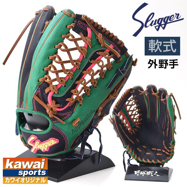 久保田スラッガー 軟式 グローブ 外野 オーダー カワイオリジナル 野球 KSN-SPY-K20 右投げ用 KSブラック×グリーン