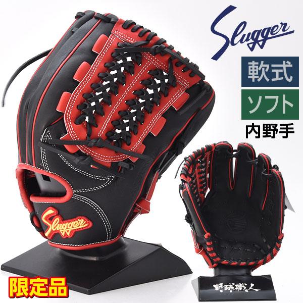 久保田スラッガー 軟式 グローブ 限定 内野 オールラウンド 野球 ソフトボール兼用 右投げ LT18-GS2 黒×赤